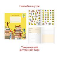 """Тетрадь (читательский дневник) """"Библиотека"""", А5, 48 листов"""