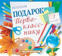 CD-ROM (MP3). Подарок первокласснику (подарочный набор из 5 дисков) (количество CD дисков: 5)