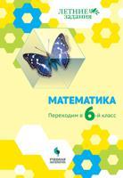Математика. Переходим в 6-й класс