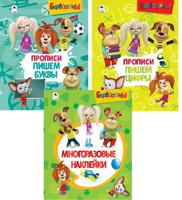 """Комплект книг """"Барбоскины. Книги с многоразовыми наклейками"""": Многоразовые наклейки. Пишем цифры. Пишем буквы (количество томов: 3)"""