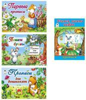"""Комплект книг """"Прописи для дошкольников"""": Первые прописи. Пишем буквы. Учимся писать цифры. Прописи для дошколят (количество томов: 4)"""