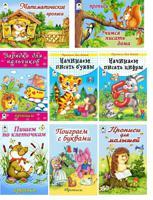 """Комплект книг """"Прописи для дошкольников 3-6 лет"""": Пишем по клеточкам. Начинаем писать цифры. Начинаем писать буквы. Зарядка для пальчиков. Математические прописи. Учимся писать дома. Поиграем с буквами. Прописи для малышей (количество томов: 8)"""