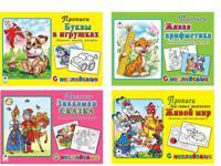 """Комплект книг """"Прописи для дошкольников с наклейками"""": Буквы в игрушках. Живая арифметика. Живой мир. Знакомая сказка (количество томов: 4)"""