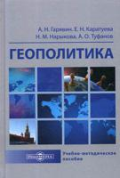 Геополитика. Учебно-методическое пособие