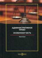 Административное право. Особенная часть. Практикум