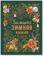 Большая зимняя книга. Рассказы и сказки