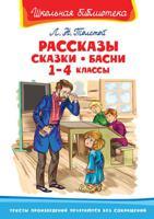 Рассказы, сказки, басни. 1-4 классы