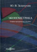 Эконометрика. Учебно-методическое пособие