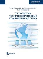 Технологии TCP/IP в современных компьютерных сетях