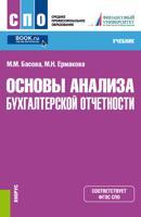 Основы анализа бухгалтерской отчетности. Учебник