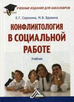 Конфликтология в социальной работе. Учебник. Гриф МО РФ