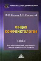 Общая конфликтология. Учебник. Гриф МО РФ
