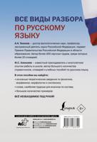 Все виды разбора по русскому языку: фонетический, по составу, морфологический, разбор словосочетания и предложения