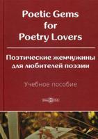 Поэтические жемчужины для любителей поэзии. Учебное пособие