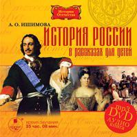 DVD (MP3). История России в рассказах для детей