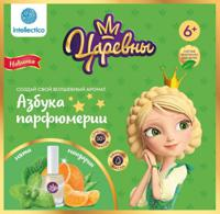 """Сказочный парфюм """"Царевны"""", Василиса"""