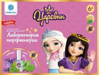 "Сказочный парфюм ""Царевны"", Алёнка и Соня"