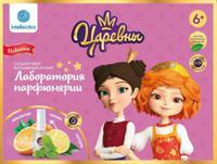 "Сказочный парфюм ""Царевны"", Варя и Дарья"