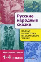 Полная библиотека внеклассного чтения. Начальная школа. 1-4 классы. Русские народные сказки