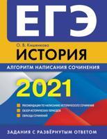 ЕГЭ-2021. История. Алгоритм написания сочинения