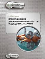Проектирование движительных комплексов подводных аппаратов