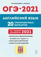 Английский язык. Подготовка к ОГЭ-2021. 20 тренировочных вариантов по демоверсии 2021 года. /Бодоньи.