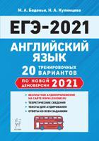 Английский язык. Подготовка к ЕГЭ-2021. 20 тренировочных вариантов по демоверсии 2021 года. /Бодоньи.