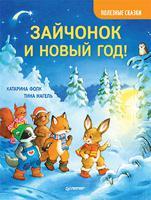 Зайчонок и Новый год!