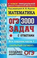 ОГЭ. Математика. 3000 задач с ответами. Все задания части 1. Закрытый сегмент