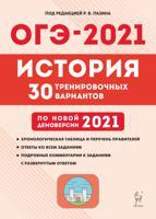 История. Подготовка к ОГЭ-2021. 9 кл. 30 тренировочных вариантов по демоверсии 2021 г. /Пазин.