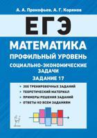 ЕГЭ. Математика. Социально-экономические задачи (типовое задание 17)
