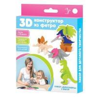 """3D-конструктор из фетра """"Динозавры"""", 24 детали"""