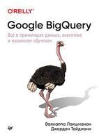 Google BigQuery. Всё о хранилищах данных, аналитике и машинном обучении