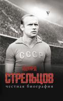 Эдуард Стрельцов. Честная биография