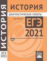 История. Подготовка к ЕГЭ в 2021 году. Диагностические работы