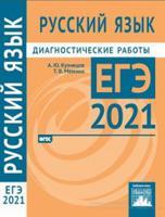 Русский язык. Подготовка к ЕГЭ в 2021 году. Диагностические работы