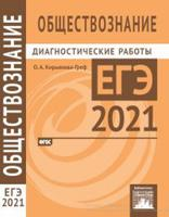 Обществознание. Подготовка к ЕГЭ в 2021 году. Диагностические работы