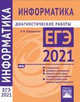 Информатика и ИКТ. Подготовка к ЕГЭ в 2021 году. Диагностические работы