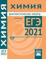 Химия. Подготовка к ЕГЭ в 2021 году. Диагностические работы