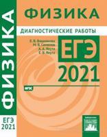 Физика. Подготовка к ЕГЭ в 2021 году. Диагностические работы
