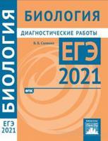 Биология. Подготовка к ЕГЭ в 2021 году. Диагностические работы