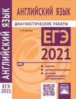 Английский язык. Подготовка к ЕГЭ в 2021 году. Диагностические работы
