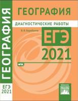 География. Подготовка к ЕГЭ в 2021 году. Диагностические работы