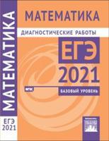 Математика. Подготовка к ЕГЭ в 2021 году. Базовый уровень. Диагностические работы