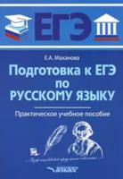 Подготовка к ЕГЭ по русскому языку. Практическое учебное пособие