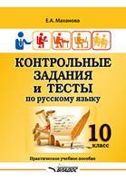 Контрольные задания и тесты по русскому языку. 10 класс. Практическое учебное пособие
