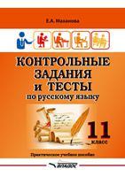 Контрольные задания и тесты по русскому языку. 11 класс. Практическое учебное пособие