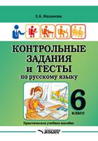 Контрольные задания и тесты по русскому языку. 6 класс. Практическое учебное пособие