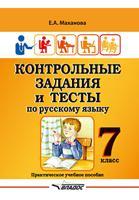 Контрольные задания и тесты по русскому языку. 7 класс. Практическое учебное пособие