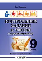 Контрольные задания и тесты по русскому языку. 9 класс. Практическое учебное пособие